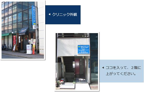 島田クリニックの写真
